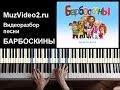 Барбоскины играем заставку на пианино Muzvideo2 Ru mp3