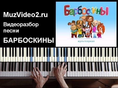 Барбоскины - играем заставку на пианино (muzvideo2.ru)