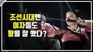 한국인들이 활을 잘 쏘게 된 이유 (한국 활의 역사 1/2)