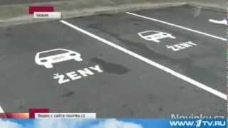 Парковки для женщин в Чехии!!!