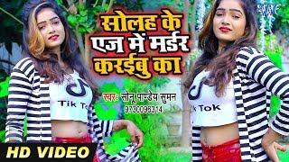 Sonu Pandey Suman का नया सबसे हिट वीडियो सांग 2020 - Solah Ke Age Me Murder Karaiebu Ka