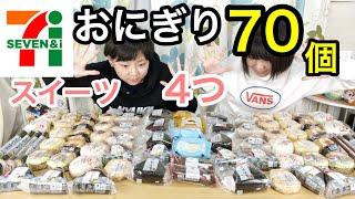 【生放送】おにぎり70個、スイーツ4つセブンイレブン100円セール!【大食い】【双子】