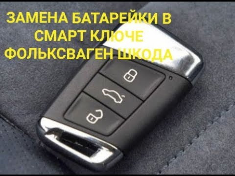 Смарт ключ Шкода Фольксваген замена батарейки. Skoda VW Smart Key Battery Matching.