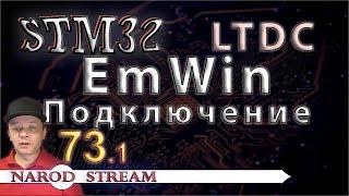Программирование МК STM32. Урок 73. HAL. LTDC. EmWin. Подключение библиотеки. Часть 1