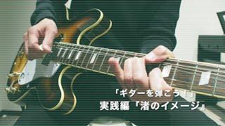 ギター練習に、難しすぎず 簡単すぎない 丁度良い曲ですよ。 まずは、サビだけ練習してみましょう。
