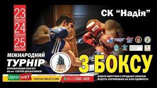 Открытие Международного турнира по боксу, памяти 68-ми Героев-десантников