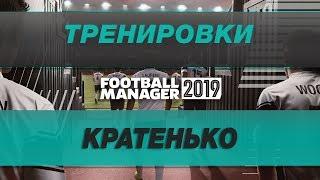 видео: Тренировка FOOTBALL MANAGER  Кратенько