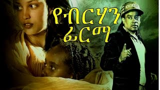 Ethiopian Movie Trailer - Yebiirhan Firma 2017