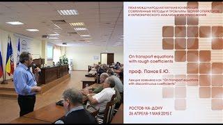 проф. Панов Е.Ю. Выступление на математической конференции. ДГТУ. 26 апреля-1 мая 2015 г.