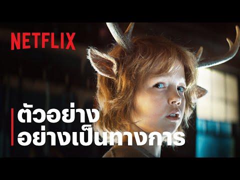 Sweet Tooth | ตัวอย่างซีรีส์อย่างเป็นทางการ | Netflix