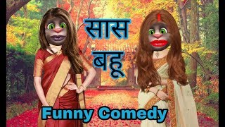 Saas - Bahu Funny Comedy ! Talking Tom Hindi Video ! Funny Comedy MJO