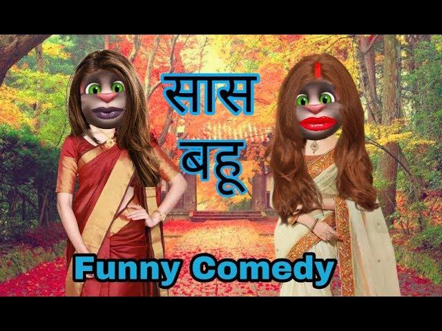 Saas - Bahu Funny Comedy ! Talking Tom Hindi Video ! Funny Comedy MJO