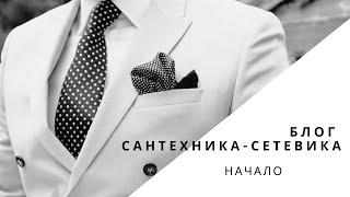 Блог Сантехника-Сетевика. Начало! Старт в сетевом маркетинге.