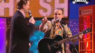 Братья Шумахеры -  Идиотские песни дедушки Афанасия(, 2013-11-21T12:44:38.000Z)