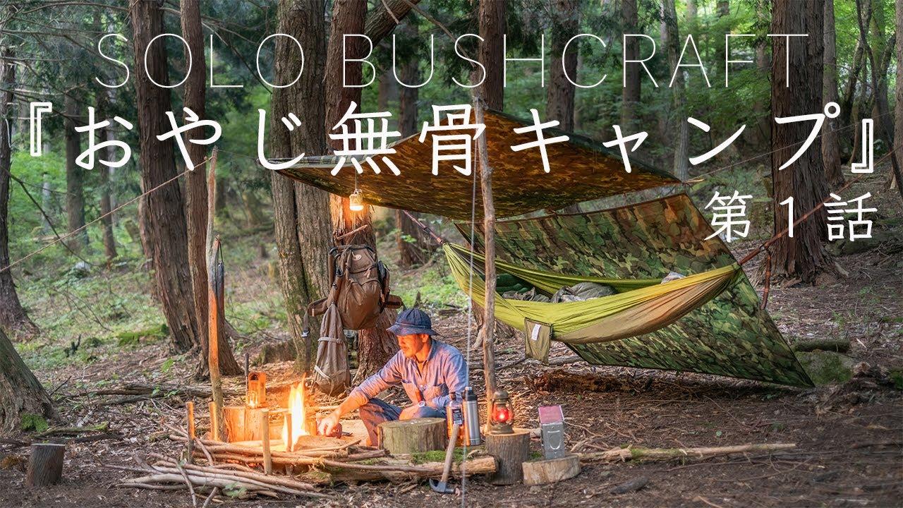 おやじ無骨キャンプ 第1話 ブッシュクラフト 3 days solo bushcraft, wild camping,ASMR