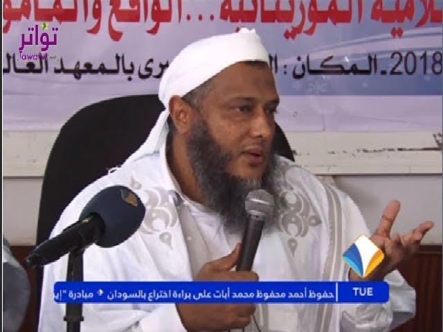 نواكشوط .. باحثون وعلماء يناقشون الصيرفة الموريتانية الإسلامية بين الواقع والمأمول - قناة المرابطون