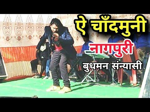 Chaandmuni ठेठ नागपुरी 2018 HD!budhman sanyasi