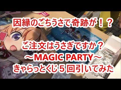 【きゃらっとくじ】ご注文はうさぎですか?~MAGIC PARTY~ 5回引いて来た