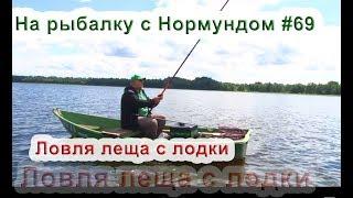 Ловля леща с лодки. На рыбалку с Нормундом #69