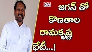 TDP Ex-MP Konathala Ramakrishna to Meet YS Jagan Mohan Reddy Tomorrow | Anakapalli | Visakha | CVR