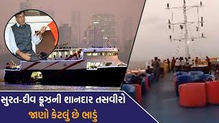 Surat to Diu Cruise | અંદરની તસવીરો જોઈને થઈ જશો ખુશ, 12 કલાકની હશે સફર | VTV Gujarati