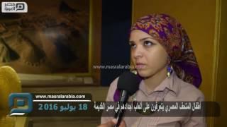 مصر العربية | أطفال المتحف المصري يتعرفون على ألعاب أجدادهم في مصر القديمة