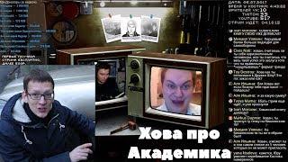 Хованский про Академика AcademeG и конфликт с Калашниковым