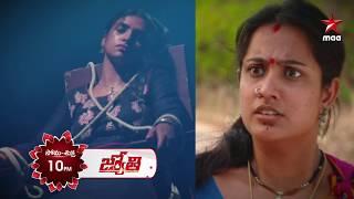 జ్యోతి ఆచూకీ తెలుస్తుందా?  #Jyothi Today at 10 PM on Star Maa