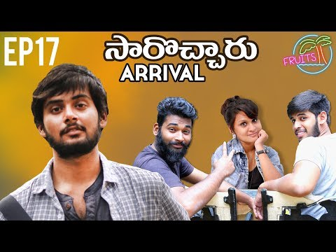 FRUITS - Telugu Web Series || EP17 || సారొచ్చారు Arrival