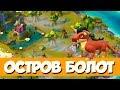 ОТКРЫЛ ОСТРОВ БОЛОТ - ЛЕГЕНДЫ ДРАКОНОМАНИИ #6
