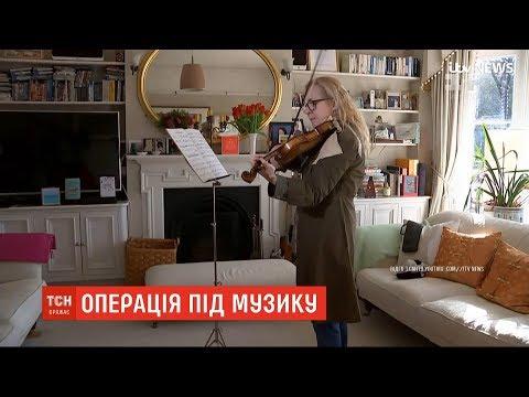 У Великій Британії пацієнтка під час операції на мозку грала на скрипці