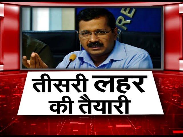 दिल्ली में तैयार होंगे 5 हजार हेल्थ असिस्टेंट- अरविंद केजरीवाल
