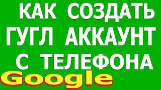Как Создать Аккаунт Гугл, Как Создать Аккаунт Google с Телефона, Как Зарегистрироваться в Гугле