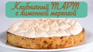 видео Рецепты из земляники: тарталетки со сметаной заливкой