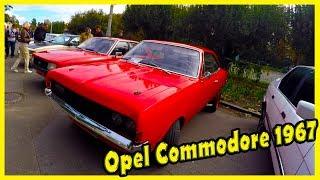 Обзор и история Немецкого автомобиля Opel Commodore 1967.  Выставка ретро техники