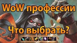 видео Маунты с Профессий - Портняжное дело и Кожевничество