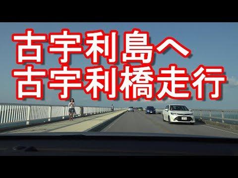 アキーラさんドライブ!沖縄県・古宇利島へ!古宇利橋走行!Kouri-bridge for Kouri island in Okinawa,Japan