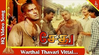 Varthai Thavari Vittai Video Song | Sethu Tamil Movie Songs | Vikram | Sriman | Pyramid Music
