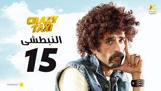 Crazy Taxi HD | (15) كريزى تاكسي | الحلقة الخامسة عشر HD
