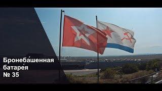 Бронебашенная батарея-35 | Севастополь