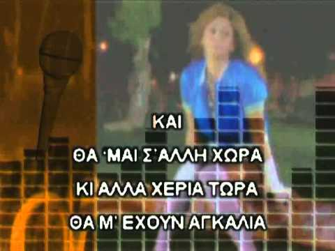 Ellie Kokkinou - Masai (Karaoke)
