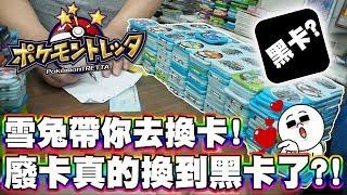 廢卡大翻身,一二星終於交換到黑卡啦!這次八彈總計花了一萬多......。《 Pokémon tretta 》│VLOG#305
