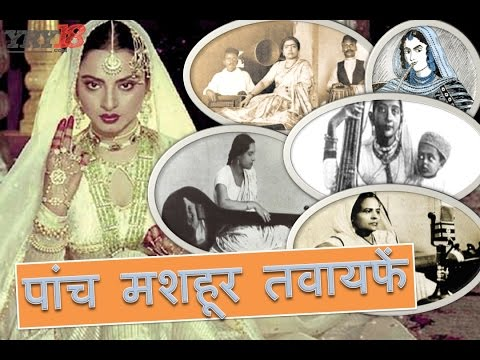 पांच मशहूर तवायफें | five famous Tawaif of india | Real Life Story | YRY18 | Hindi