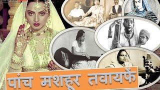 पांच मशहूर तवायफें | five famous Tawaif of india | Real Life Story | YRY18 | Hindi