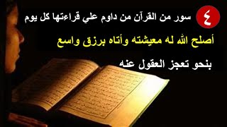 أربع سور من القرآن من داوم علي قراءتها كل يوم