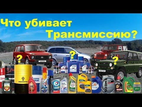 Самое лучше масло в Трансмиссию! Замена масла в Трансмиссии КПП Раздатка Lada 4x4 УАЗ ВАЗ НИВА 2c
