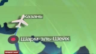 Аэробус совершил аварийную посадку в Казани(Аварийную посадку совершил в Казани самолет «Уральских авиалиний». Аэробус, на борту которого находилось..., 2013-01-25T15:08:04.000Z)