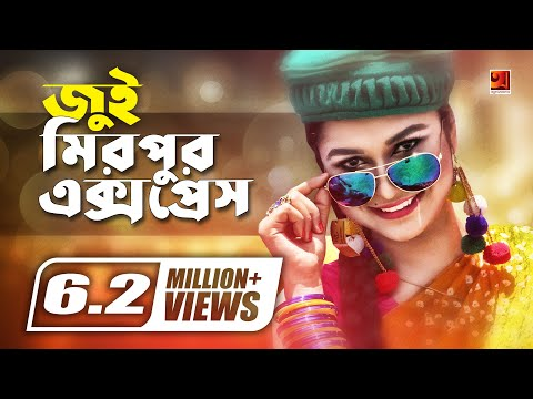 Mirpur Express | by Israt Jahan Jui | Eid Special Music Video 2018 | ☢☢ EXCLUSIVE ☢☢