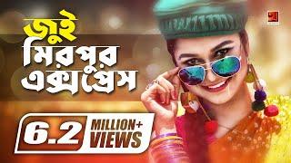 Mirpur Express   Israt Jahan Jui   Eid Special Music Video 2018   ☢ EXCLUSIVE ☢