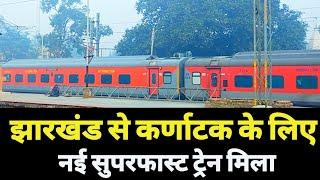 टाटानगर से यशवंतपुर के लिए नई ट्रेन   Tatanagar se Yeshwantpur New Train वाया Chakradharpur Raurkela